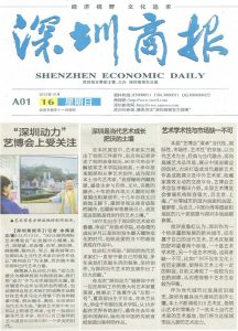 Shenzhen-Shang-Bao-Art-Fair-r-736x1024